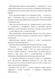 Отчет по производственной практике в отделе мультимедийных  Отчет по производственной практике в отделе мультимедийных продуктов и спецпроектов редакции