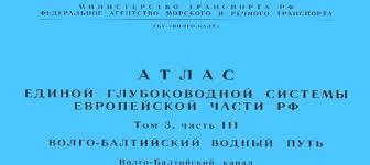 Стена ВКонтакте Атлас единой глубоководной системы европейской части РФ Том 3 часть iii Волго балтийский водный путь