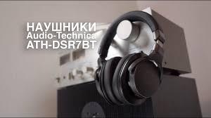<b>Беспроводные наушники Audio-Technica</b> ATH-DSR7BT - YouTube