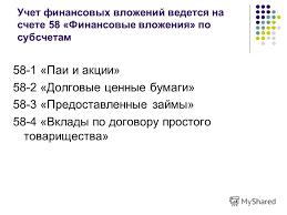 Презентация на тему Учет финансовых вложений Вопросы Понятия  11 Учет финансовых вложений