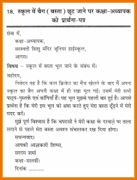16+ Resignation Letter Format In Hindi | Malawi Research