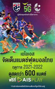 ดูบอลสด ดูบอลไทย ฟุตบอลไทย ไทยลีก มากกว่า 600 แมตซ์! ที่ AIS PLAY เท่านั้น