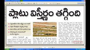 how to telugu online news papers in pdf format video  how to telugu online news papers in pdf format video tutorial