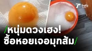 หนุ่มเฮงซื้อหอยกระโจงโดง 50 บาท เจอมุก | 11-02-64 | ข่าวเช้าหัวเขียว -  YouTube