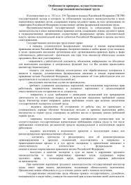 Контрольная работа по трудовому праву Специальность Право Особенности проверок осуществляемых Государственной