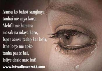 bina dard ke aansu bahaye nahi jate