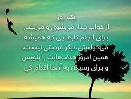 Afbeeldingsresultaat voor عکس اموزنده با متن