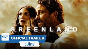 Greenland นาทีระทึกวันสิ้นโลก | Official Trailer ตัวอย่าง ซับไทย - YouTube