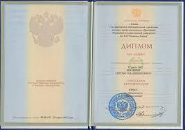 Адвокат Швакин С В   Диплом Казанский государственный университет им