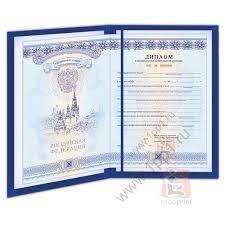 Купить корочку для диплома синюю твердую по лучшим ценам в Москве  Корочка для диплома твердая синяя А5 с вкладышем