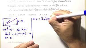 เฉลย PAT 1 64 ข้อ 1   โดยสุนทร พิมเสน - YouTube