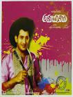 Krishna Ghattamaneni Amayakudu Movie