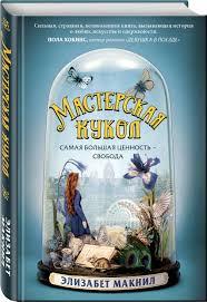 <b>Мастерская кукол</b> - <b>Макнил</b> Элизабет | Купить книгу с доставкой ...