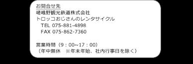 トロッコおじさんのレンタサイクル ジオラマ京都japan