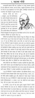 cover letter indira gandhi essay indira gandhi airport delhi  cover letter essay on indira gandhi in hindi a thumbindira gandhi essay