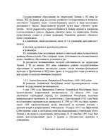 История права Реферат Право id  Реферат История права 3