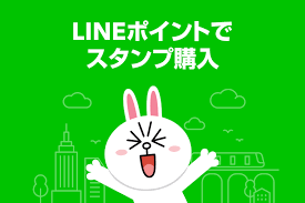 Line ポイント コイン