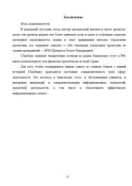 Декан НН Совершенствование процесса управления проектами на   Совершенствование процесса управления проектами на примере ОАО Сбербанк России Страница 32 Совершенствование
