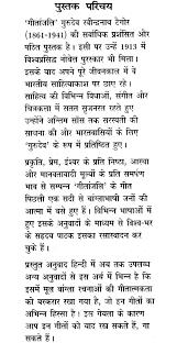 ग त जल gitanjali a book of hindi