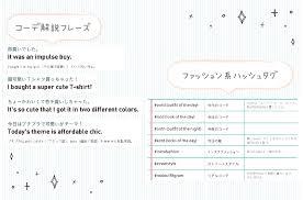 おしゃれなイラストで英語を学べるfashionenglish おしゃれ英語図鑑