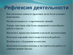 Презентация о прохождении практики Рефлексия деятельности Поставленные вначале практики цели были успешно выполн Педагогические