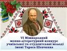 Завдання для мовно-літературного конкурсу ім. т.шевченка