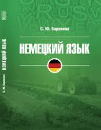с ю баракина немецкий язык учебное пособие