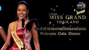 HIGHLIGHT] แนะนำตัวมิสแกรนด์ไทยแลนด์2020 Welcome Gala Dinner