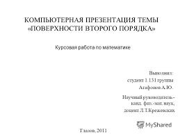 Презентация на тему КОМПЬЮТЕРНАЯ ПРЕЗЕНТАЦИЯ ТЕМЫ ПОВЕРХНОСТИ  1 КОМПЬЮТЕРНАЯ ПРЕЗЕНТАЦИЯ