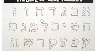 Small Picture Hebrew Alphabet Coloring Book Coloring Pages