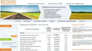 СПАРК - система профессионального анализа рынков и компаний - Охрана.ру
