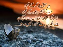 Har Sabaq Yaad Karke Bhi Sab Kitaben Parh Kar Bhi