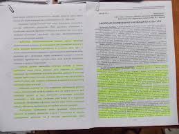 Ученые нашли в докторской диссертации жены Вячеслава Кириленко  Ученые нашли в докторской диссертации жены Вячеслава Кириленко плагиат ДОКУМЕНТ в мире