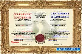 Шаблоны Грамот Дипломов Сертификатов для поздравления и  Шуточный диплом Две половинки одного целого