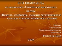 Реферат Понятие содержание элементы организационной культуры в  Понятие содержание элементы организационной культуры в системе таможенных органов