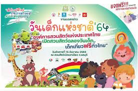 """วันเด็กแห่งชาติ 2564 องค์การสวนสัตว์แห่งประเทศไทยเปิดสวนสัตว์ฉลองวันเด็ก """"  เด็กเที่ยวสวนสัตว์ฟรีทั่วไทย"""" - Media of Thailand"""