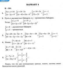 ГДЗ алгебра класс Звавич Л И Кузнецова Л В Контрольная  Вариант 4 ГДЗ Алгебра 7 класс Контрольная работа 10А Звавич Л И