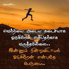 Status Dp Tamil Motivational Quotes At Tamilstatusdpcom فيسبوك