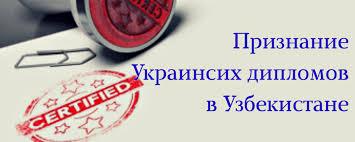 Признание дипломов полученных в украинских ВУЗах в Узбекистане  Признание дипломов полученных в украинских ВУЗах в Узбекистане