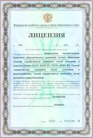 Лицензия и свидетельства Свидетельство о государственной аккредитации ТУСУРа