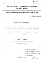 Диссертация на тему Платежные балансы и валютные курсы в мировой  Диссертация и автореферат на тему Платежные балансы и валютные курсы в мировой экономике