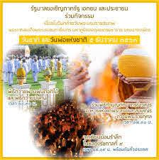 วันพ่อแห่งชาติ 2563' ชวนคนไทยสวดมนต์-จุดเทียน น้อมรำลึกในหลวง ร.9