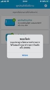 ทำการเข้ายืนยันตัวตนกับแอพเป๋าตัง ไม่ได้ #ชิมช็อปใช้ #เป๋าตัง - Pantip