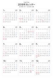 2018年平成30年シンプルなpdfカレンダー 無料フリーイラスト素材集