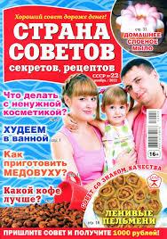 Strana sovetov , sekretov , retseptov by Galina Kypr - issuu