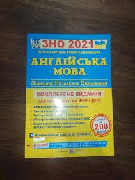 Виконайте тест, щоб перевірити знання з англійської мови (11 клас). Kniga Zno 2021 Anglijska Mova Kupiti Bookstock Marketplejs
