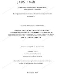 Диссертация на тему Геоэкологическое картирование природно  Диссертация и автореферат на тему Геоэкологическое картирование природно техногенных систем на основе ГИС