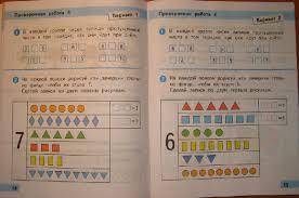 из для Математика класс Проверочные работы ФГОС  Иллюстрация 7 из 16 для Математика 1 класс Проверочные работы ФГОС Светлана Волкова Лабиринт книги Источник nataliok
