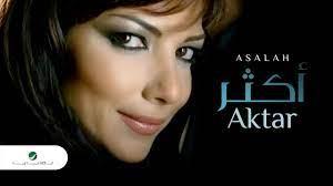 Asalah Aktar اصالة - اكثر - YouTube