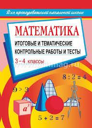 Математика итоговые и тематические контрольные работы и тесты  Математика итоговые и тематические контрольные работы и тесты 3 4 классы